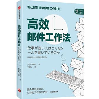 高效邮件工作法 别让邮件绑架你的工作时间平野友朗