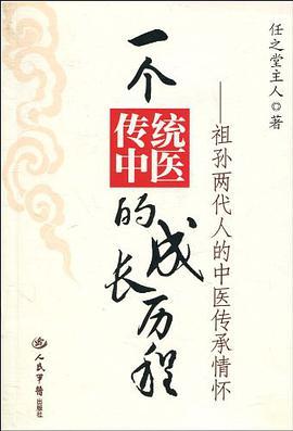 一个传统中医的成长历程全文免费阅读