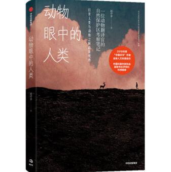 动物眼中的人类 一位动物翻译官的自然保护区考察笔记