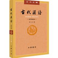 古代汉语pdf免费版附教案加译文整合版