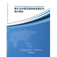 第47次中国互联网络发展状况统计报告pdf高清版