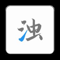 清浊app高级解锁版1.7.6 手机最新版