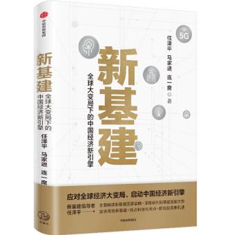 新基建 全球大变局下的中国经济新引擎PDF电子书下载