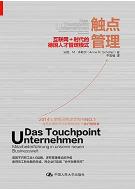 触点管理pdf电子书完整下载高清电子版