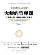 大师的管理课pdf