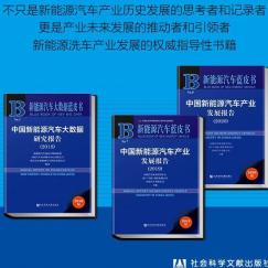 中国新能源汽车产业发展报告(2018-2020)PDF下载完整版