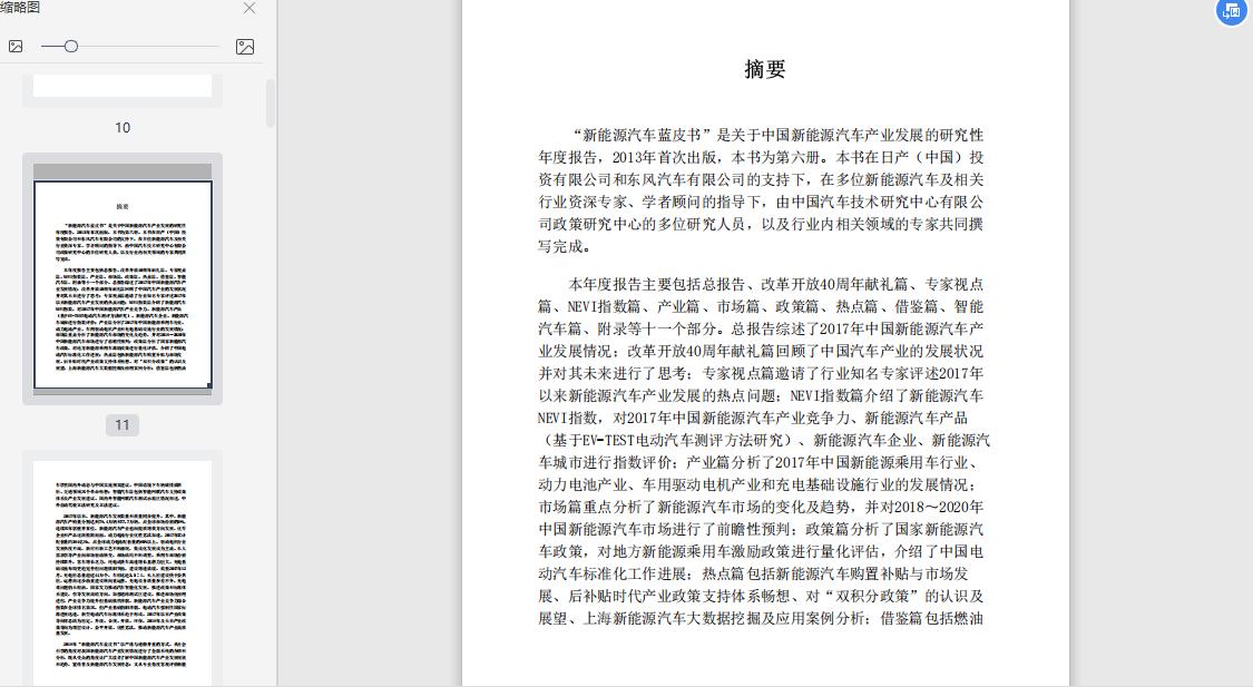 中国新能源汽车产业发展报告(2018-2020)PDF下载截图0
