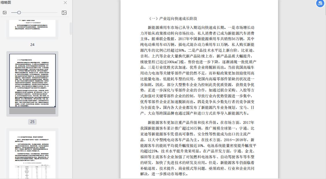 中国新能源汽车产业发展报告(2018-2020)PDF下载截图1