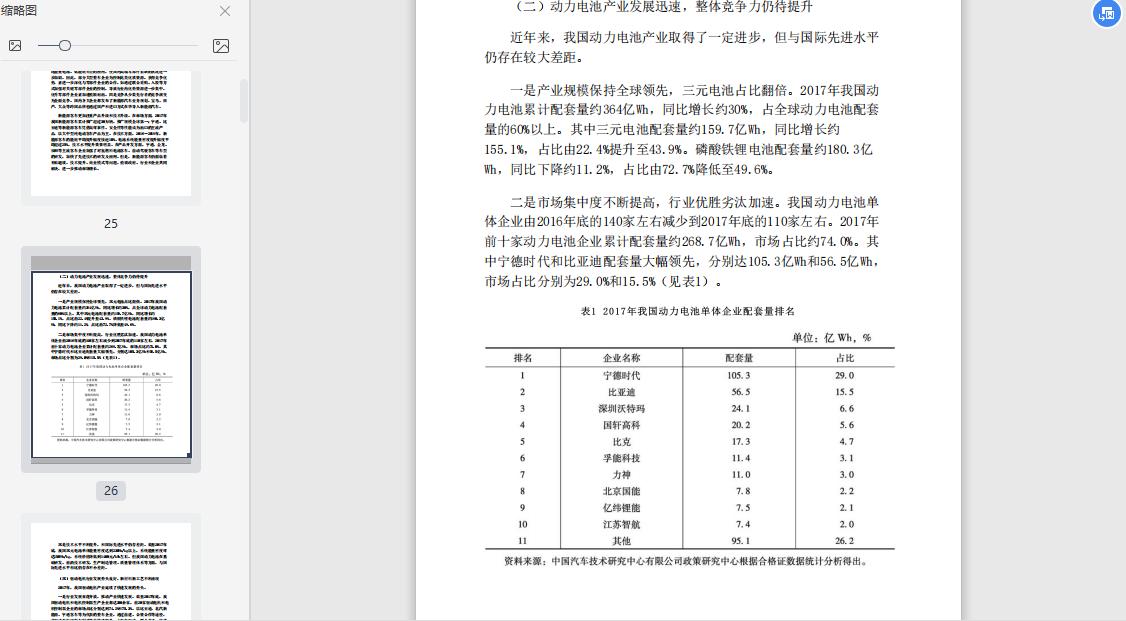 中国新能源汽车产业发展报告(2018-2020)PDF下载截图2