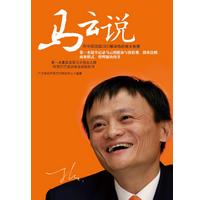 马云说广天响石阿里巴巴研究中心pdf免费阅读