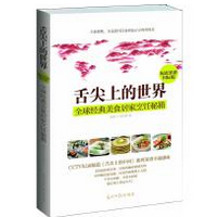 舌尖上的世界全球经典美食居家烹饪秘籍pdf免费阅读