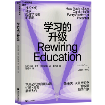 学习的升级(如何创造个性化学习体验)PDF电子书下载