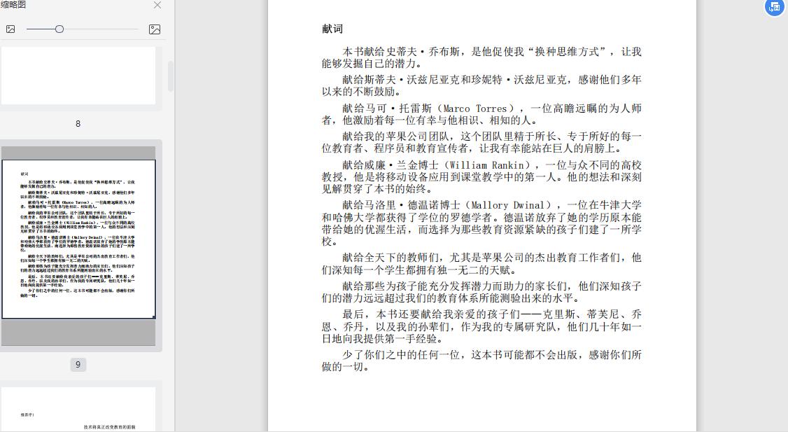 学习的升级(如何创造个性化学习体验)PDF电子书下载截图0