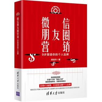 微信朋友圈营销:9步塑造你的个人品牌PDF电子书下载