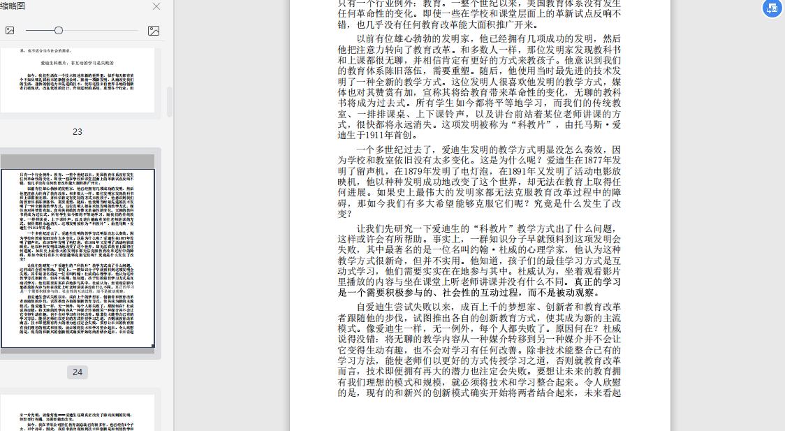 学习的升级(如何创造个性化学习体验)PDF电子书下载截图2