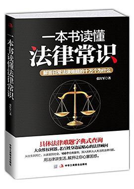 一本书读懂法律常识在线阅读