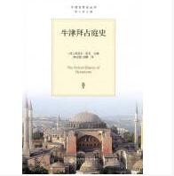 牛津拜占庭史pdf百度云在线阅读