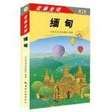 走遍全球缅甸pdf免费在线阅读