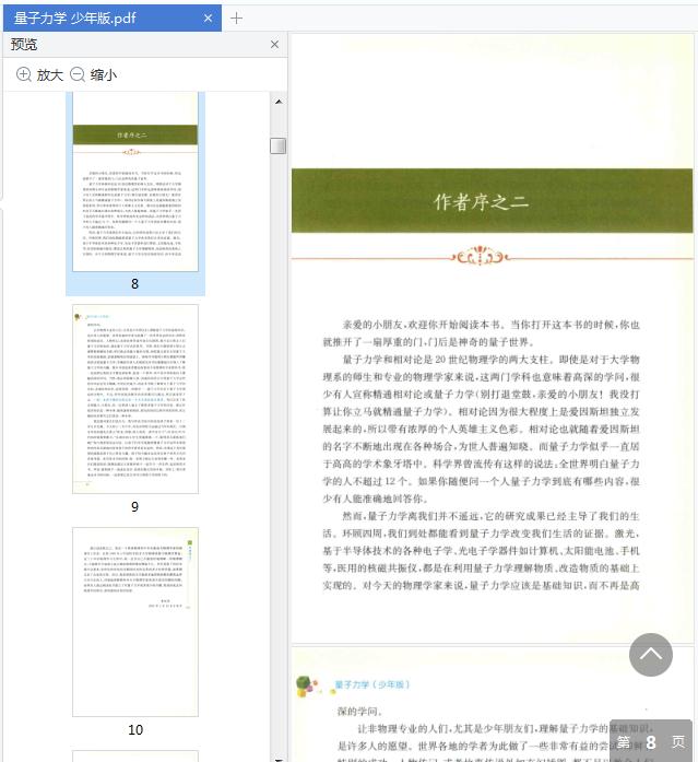 量子力学少年版pdf电子版免费阅读截图0