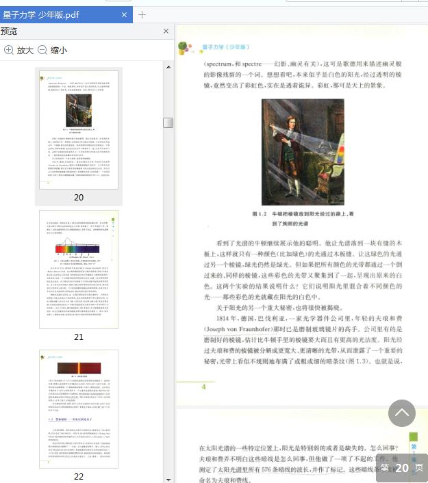 量子力学少年版pdf电子版免费阅读截图1