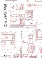建筑诞生的时刻pdf免费完整版