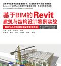 基于BIM的Revit建筑与结构设计案例实战教材电子版高清免费版