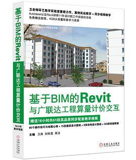基于bim的revit与广联达工程算量计价交互电子书免费版