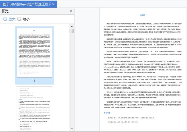 基于bim的revit与广联达工程算量计价交互电子书截图0