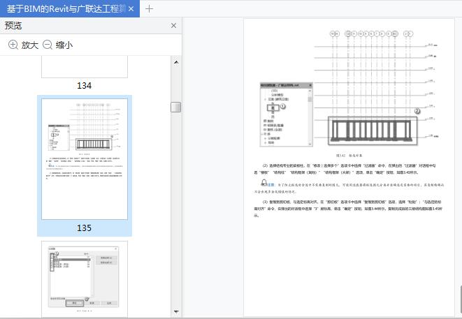 基于bim的revit与广联达工程算量计价交互电子书截图2