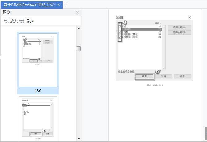 基于bim的revit与广联达工程算量计价交互电子书截图3