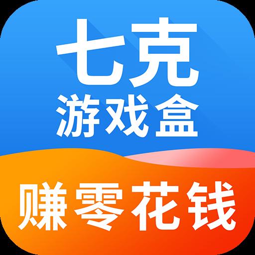 七克游戏盒App2.0.4安卓最新版