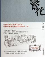 金宇澄《繁花》胡歌主演同名剧集原著pdf在线试读