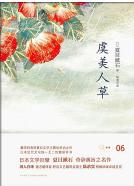 夏目漱石《虞美人草》pdf全文在线