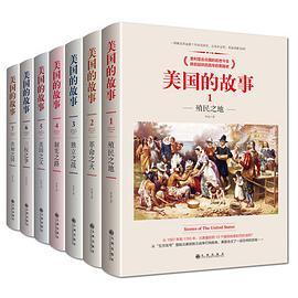 美国的故事七册套装pdf免费版