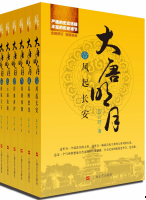 蓝云舒《大唐明月》全6册pdf免费试读