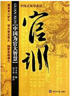 官训pdf电子书