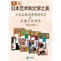 体验日本艺术和文学之美套装共8册免费阅读