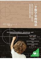 一个数学家的叹息pdf全文在线完整电子版