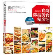 食尚微波美食精烹饪pdf免费阅读