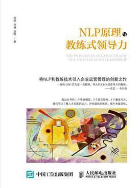 NLP原理与教练式领导力电子版免费版