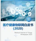 2020医疗健康物联网白皮书pdf