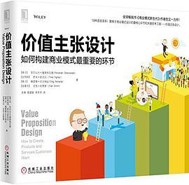 价值主张设计电子书免费分享