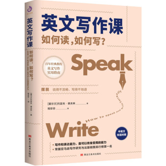 英文写作课:如何读,如何写PDF电子书下载