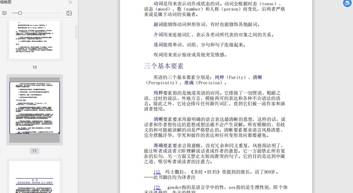 英文写作课:如何读,如何写PDF电子书下载截图2
