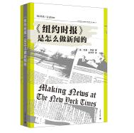 纽约时报是怎么做新闻的pdf免费阅读版