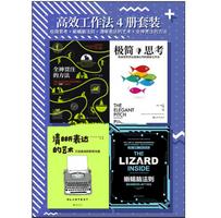 高效工作法4册套装pdf免费在线阅读