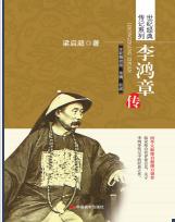 梁启超《李鸿章传》pdf高清版完整免费版