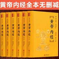 黄帝内经精注全译全6册文白对照电子版无删减版