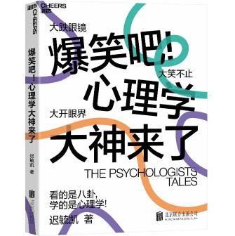 爆笑吧!心理学大神来了PDF+mobi电子版百度云下载