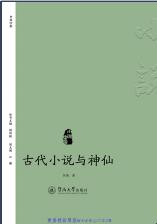 古代小说与神仙pdf高清版